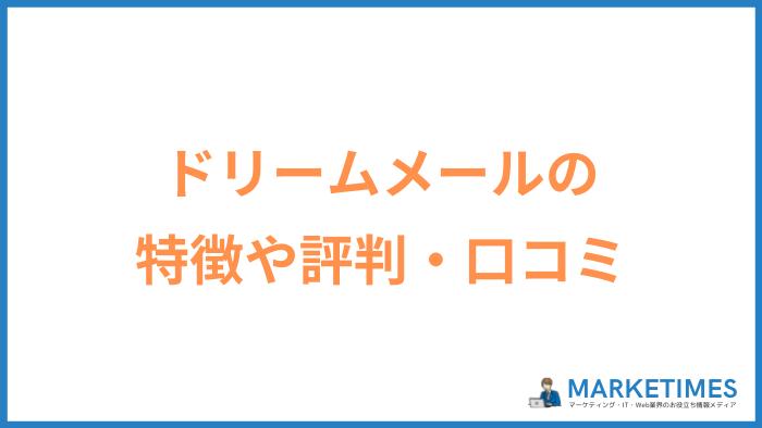 ドリームメールの評判・口コミを解説!