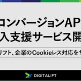デジタリフト、Facebook社の「コンバージョンAPI」導入支援サービスの本格提供開始 Cookieレスに対応した新しい計測手法の実装をサポート