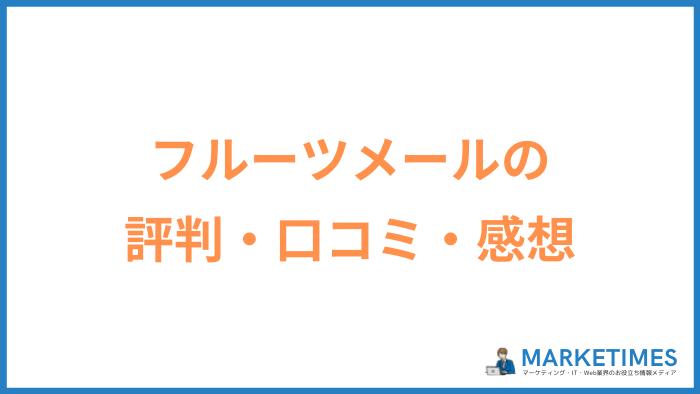 フルーツメールの評判・口コミ