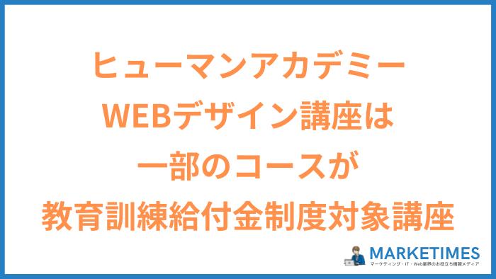 ヒューマンアカデミー WEBデザイン講座は一部のコースが教育訓練給付金制度対象講座に指定(職業訓練に最適な講座)
