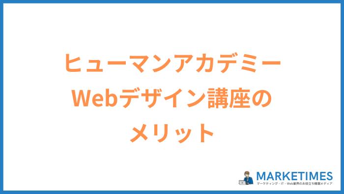 ヒューマンアカデミー WEBデザイン講座のメリット