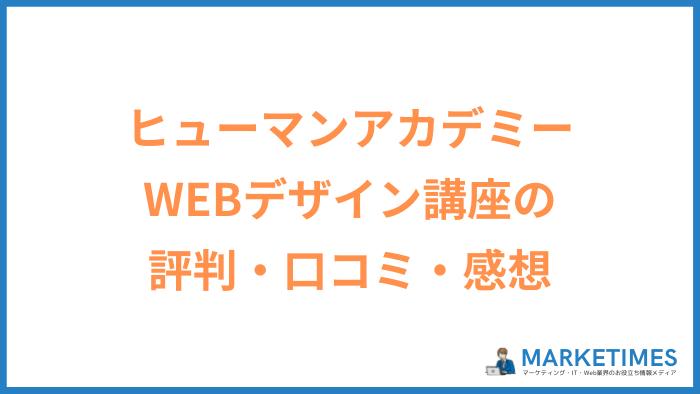 ヒューマンアカデミー WEBデザイン講座の評判・口コミ・感想