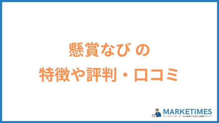 懸賞なびの評判・口コミ・感想!