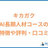 キカガク AI長期人材コースの評判・口コミ