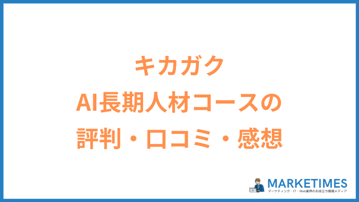キカガク AI長期人材コースの評判・口コミ・感想