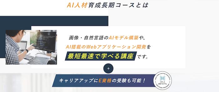 キカガク AI長期人材コースはAI搭載のWebアプリケーション開発を最短で学べる講座