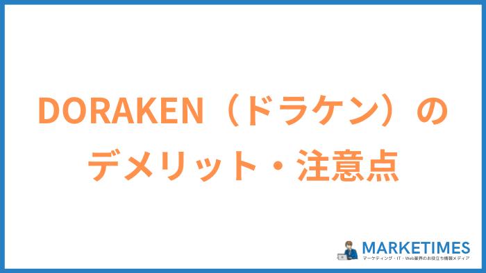 DORAKEN(ドラケン)のデメリット・注意点
