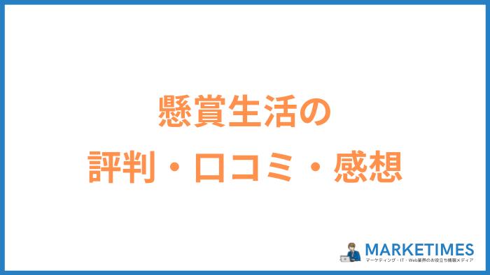 懸賞生活の評判・口コミ・感想