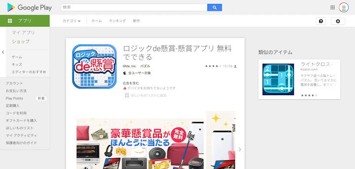 おすすめの懸賞サイト・懸賞アプリ:ロジックde懸賞