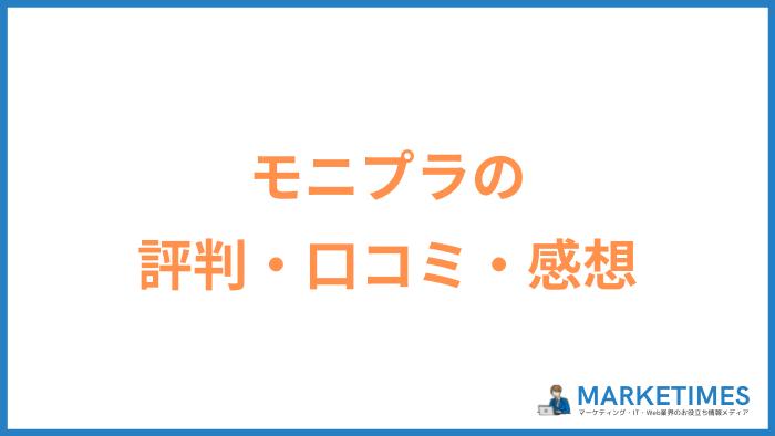 モニプラの評判・口コミ・感想