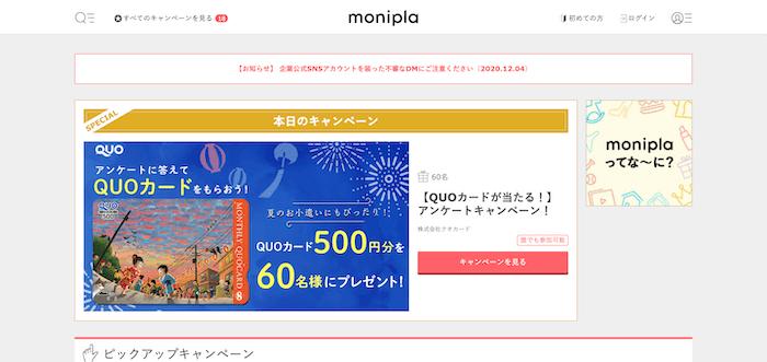 おすすめの懸賞サイト・懸賞アプリ:モニプラ