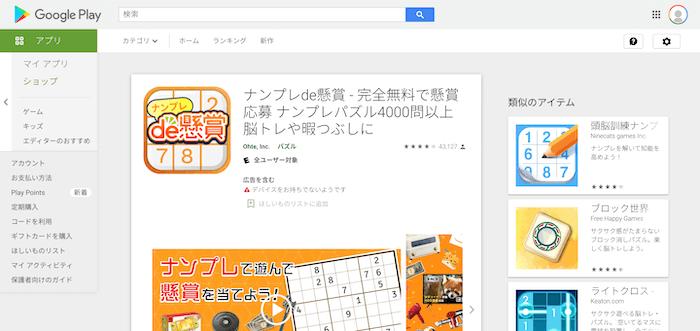 おすすめの懸賞サイト・懸賞アプリ:ナンプレde懸賞
