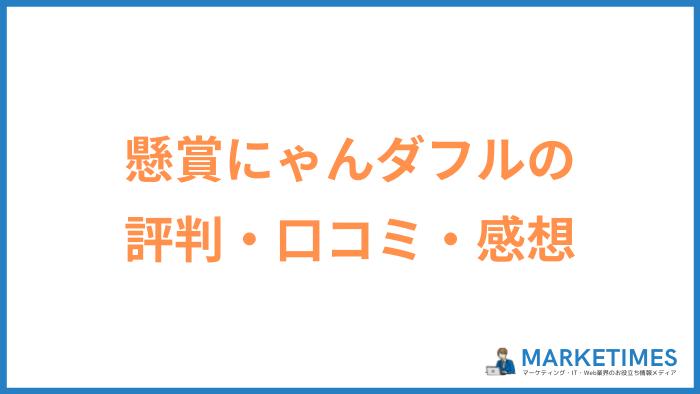 懸賞にゃんダフルの評判・口コミ