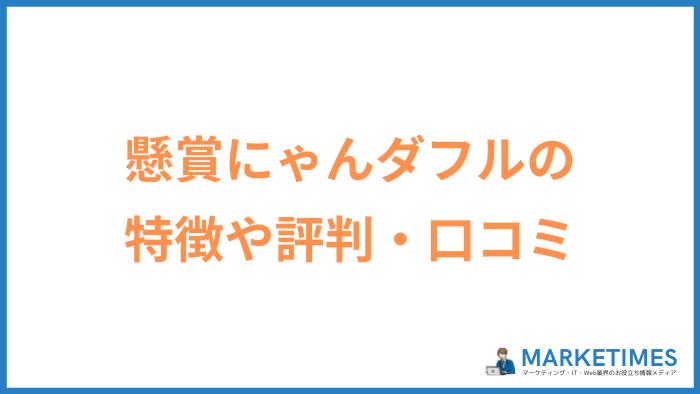 懸賞にゃんダフルの評判・口コミを紹介!