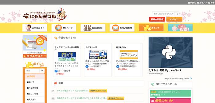 懸賞サイト・懸賞アプリおすすめ5:懸賞にゃんダフル