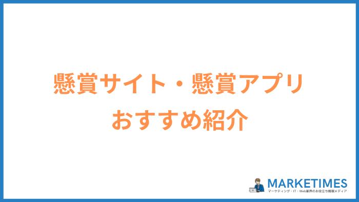 懸賞サイト・懸賞アプリおすすめ13選