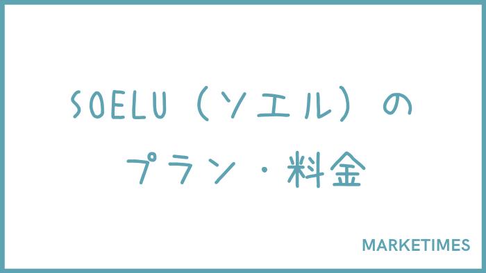 SOELU(ソエル)の料金・プラン