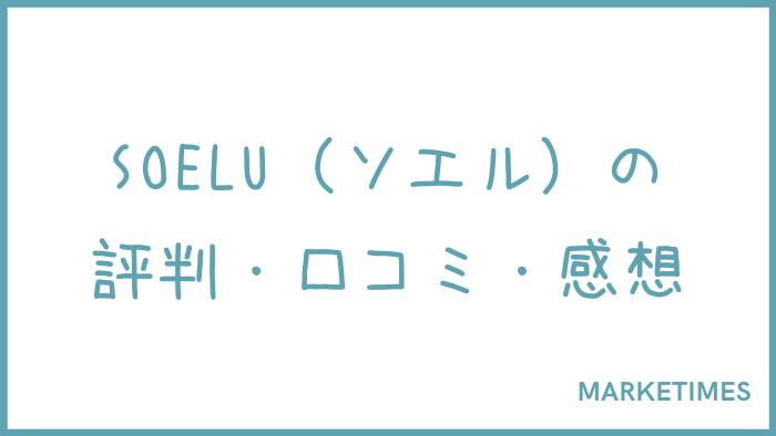SOELU(ソエル)の評判・口コミ・感想