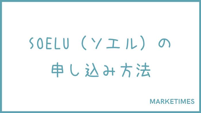 SOELU(ソエル)の申し込み方法(30日間100円の無料体験レッスンあり)