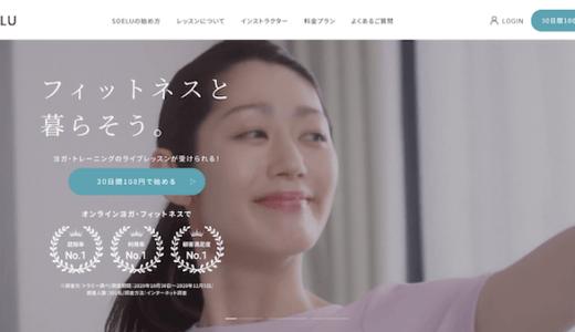SOELU(ソエル)の評判・口コミ・感想を調べてみた!国内最大級オンラインフィットネス・ヨガサービス