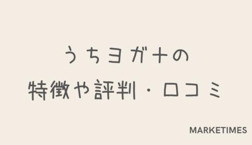 LAVA うちヨガ+の評判・口コミ・感想を調査!無料体験レッスンや受け放題はある?