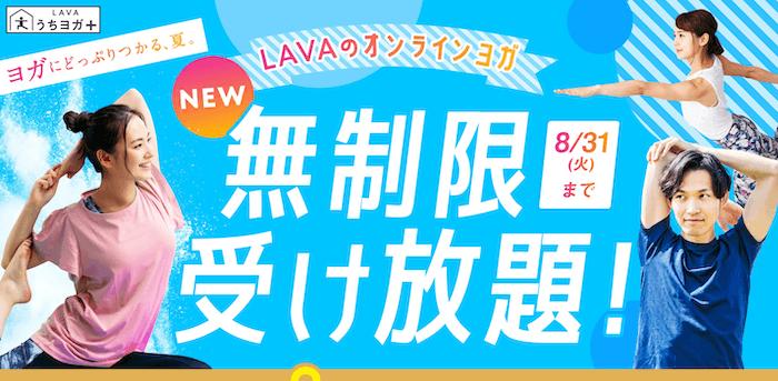 LAVA うちヨガ+とは