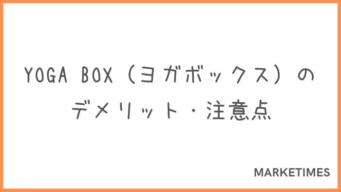 YOGA BOX(ヨガボックス)のデメリット・注意点