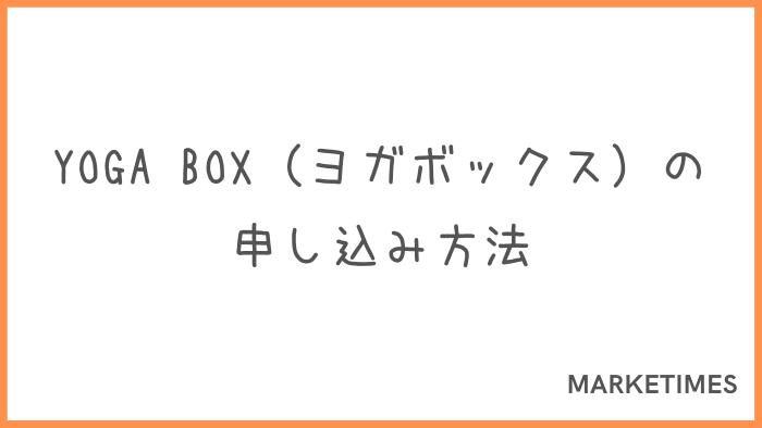 YOGA BOX(ヨガボックス)の申し込み方法