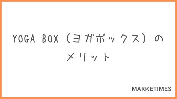 YOGA BOX(ヨガボックス)のメリット