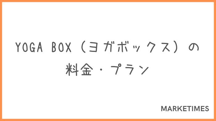 YOGA BOX(ヨガボックス)の料金・プラン