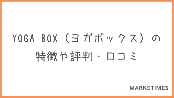 YOGA BOX(ヨガボックス)の評判・口コミ・感想を調査!使い方やメリット・デメリットも解説