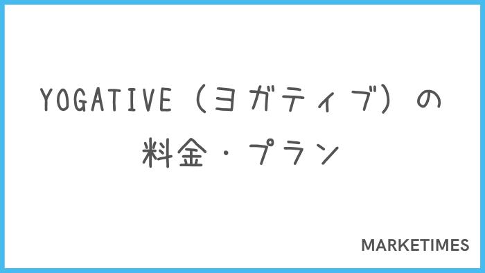 YOGATIVE(ヨガティブ)の料金・プラン