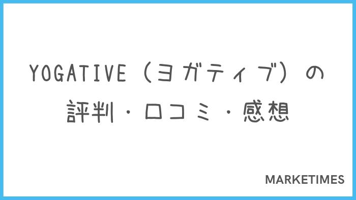 YOGATIVE(ヨガティブ)の評判・口コミ・感想