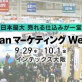 【大阪開催】西日本最大 売れる仕組みが一堂に会するマーケティング総合展