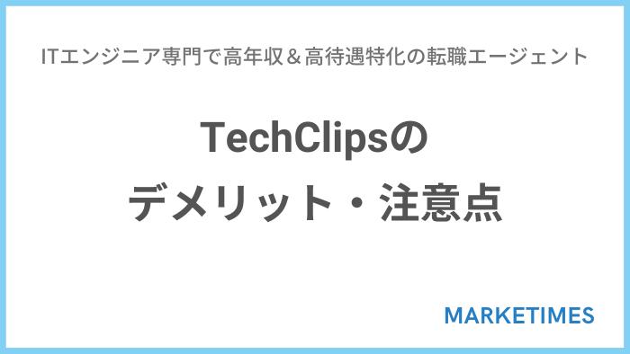 TechClips(テッククリップス)のデメリット・注意点