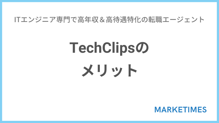 TechClips(テッククリップス)のメリット