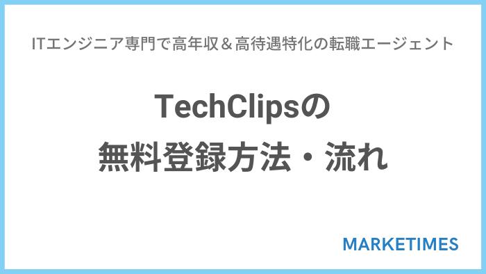 TechClips(テッククリップス)の無料登録方法・流れ