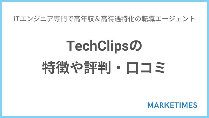 TechClipsの評判・口コミ・体験談!ITエンジニア専門で高年収&高待遇特化の転職エージェント