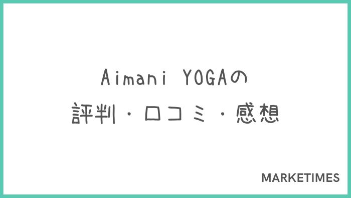 AimaniYOGA(アイマニヨガ)の評判・口コミ
