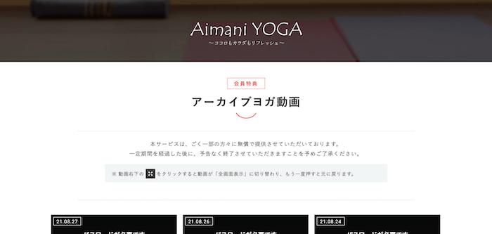 AimaniYOGA(アイマニヨガ)