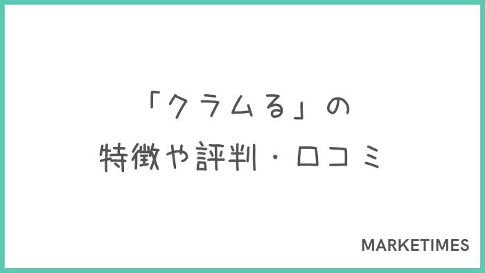 オンラインヨガ・ピラティス「クラムる」の評判・口コミを調査!