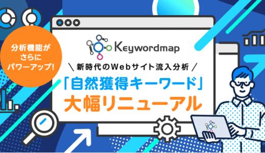 Keywordmapが分析機能強化 スマートフォンの検索結果データの詳細分析が可能に