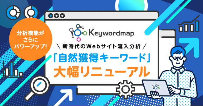 Keywordmap、スマートフォンの検索結果データを詳細分析できる機能を実装