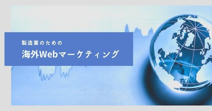 製造業のための海外Webマーケティング