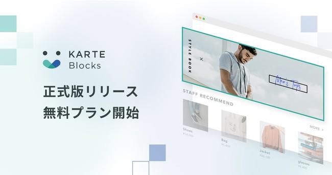 ノーコードでサイトの更新・評価・改善ができる「KARTE Blocks」の正式版をリリース