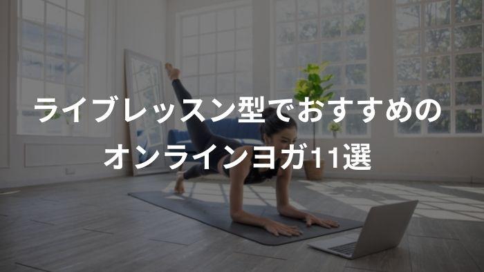 ライブレッスン型でおすすめのオンラインヨガ11選