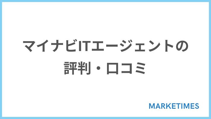 マイナビITエージェントの評判・口コミ
