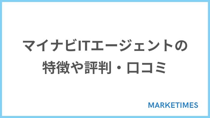 マイナビITエージェントの評判・口コミを調査!