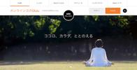 Olulu(オルル)|おすすめのオンラインヨガ
