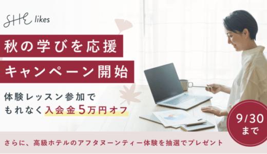 キャリアスクールSHElikes、「秋の学び」を応援キャンペーン開始 体験レッスン参加で入会金が5万円OFF